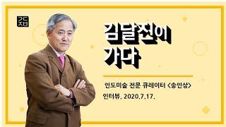 (김달진이 가다) 인도미술 전문 큐레이터 송인상 202…