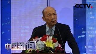 [中国新闻] 韩国瑜29日下午召开记者会说明竞选经费支出 | CCTV中文国际