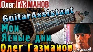 Олег Газманов - Мои ясные дни (Урок под гитару)