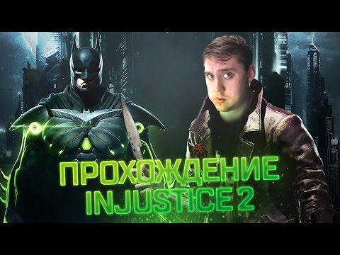 игры драки супергерои
