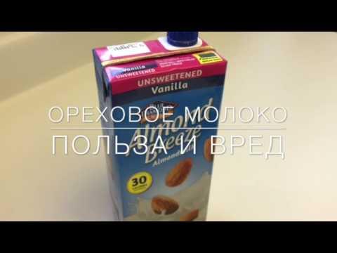 Ореховое молоко польза или вред?из YouTube · Длительность: 1 мин  · Просмотров: 889 · отправлено: 14.02.2017 · кем отправлено: Sasha Brown