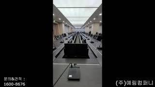 CJ대한통운 대회의실 …
