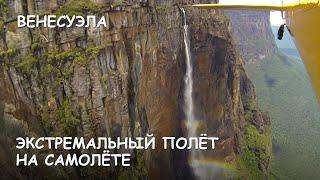 Мир Приключений - Водопад Анхель. Канайма. Экстремальный полет на самолёте. Angel falls. Canaima(Весь цикл фильмов: http://mir-prikliuchenii.com/movies В планах: http://mir-prikliuchenii.com/plans --------------------------------------------------------- Водопад..., 2013-08-21T20:25:53.000Z)