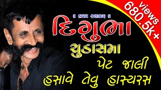 Digubha Chudasama II દિગુભા ચુડાસમા II Pet jali Hasave Tevu Haasy rasa II Non Stop Gujarati Jokes