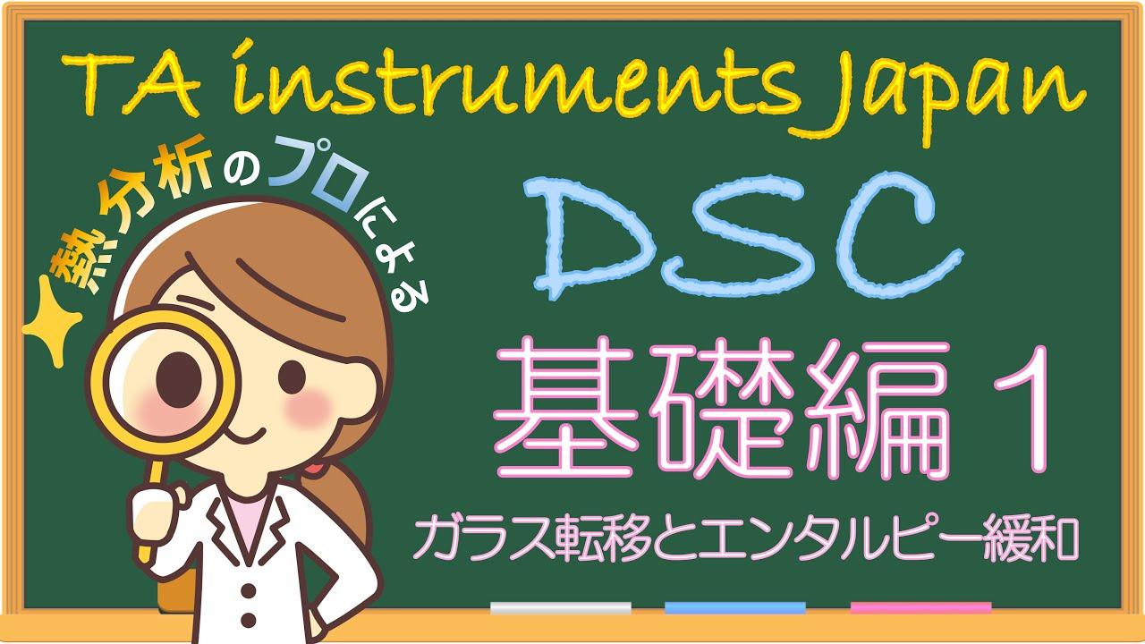 Download TAインスツルメント DSC 基礎編1  ガラス転移とエンタルピー緩和