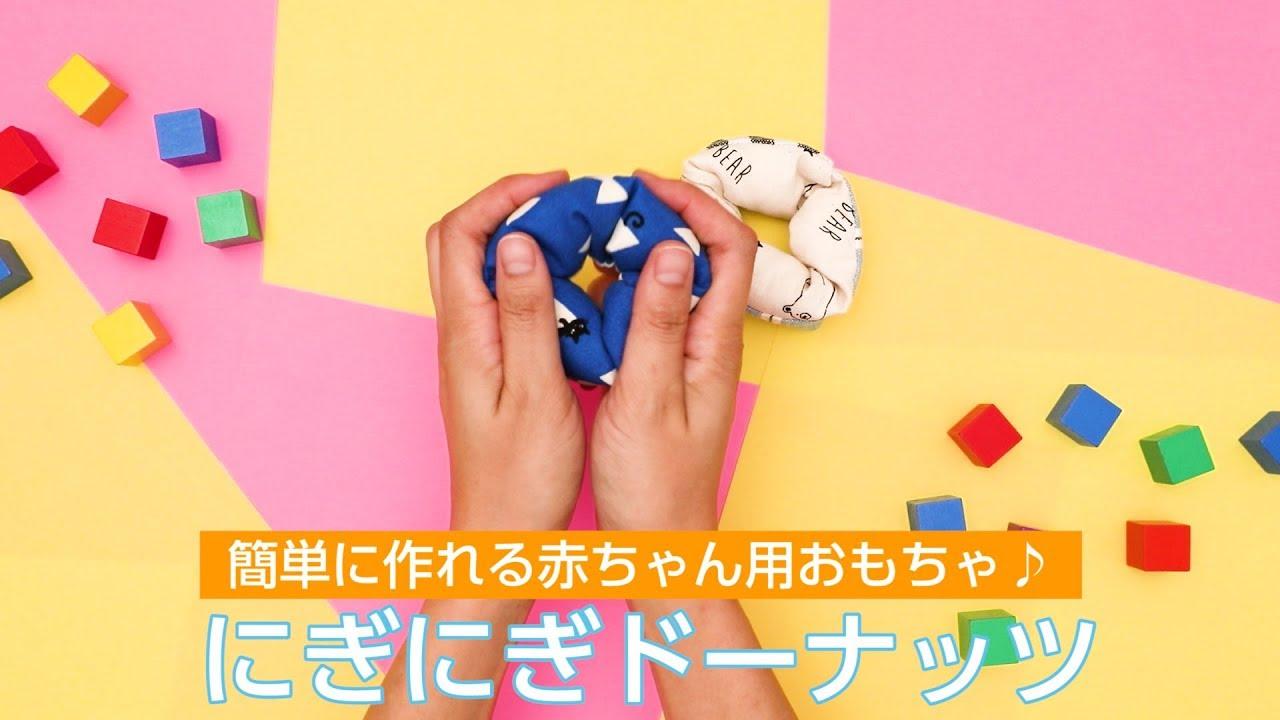 おもちゃ 0 歳 手作り 赤ちゃんの手作りおもちゃ11選|布や牛乳パック、100均材料での作り方|cozre[コズレ]子育てマガジン