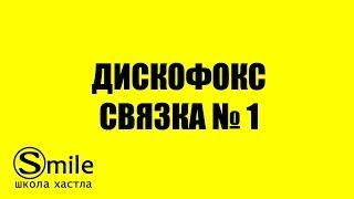 Хастл Видеоуроки. Связка по Дискофоксу №1 (хастл на 3 счета)
