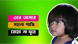 Ore amr moyna pakhi jeyo na dure |  ওরে আমার ময়না পাখি থেকো না দূরে | Aaira | Sohel Molla