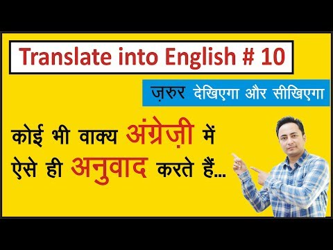 Download Translate Into English Hindi To English Exercise 10 Spoken