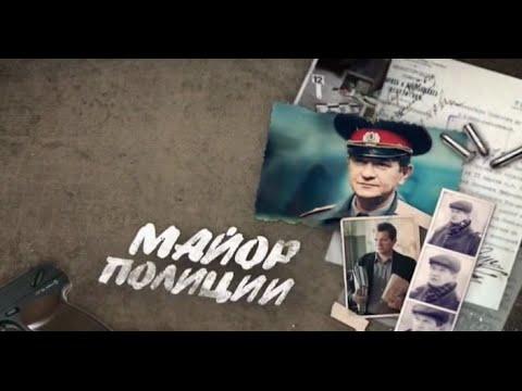 Майор полиции (2013)