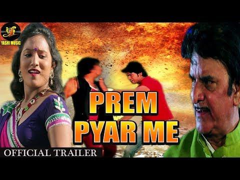 Prem Pyar Me || Official Trailer || प्रेम  प्यार  मे || New Bhojpuri || Kunal Singh
