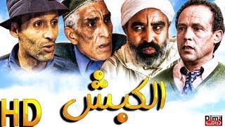 فيلم المغربي الكبش مع محمد البسطاوي  Film marocain El Kabch l HD l