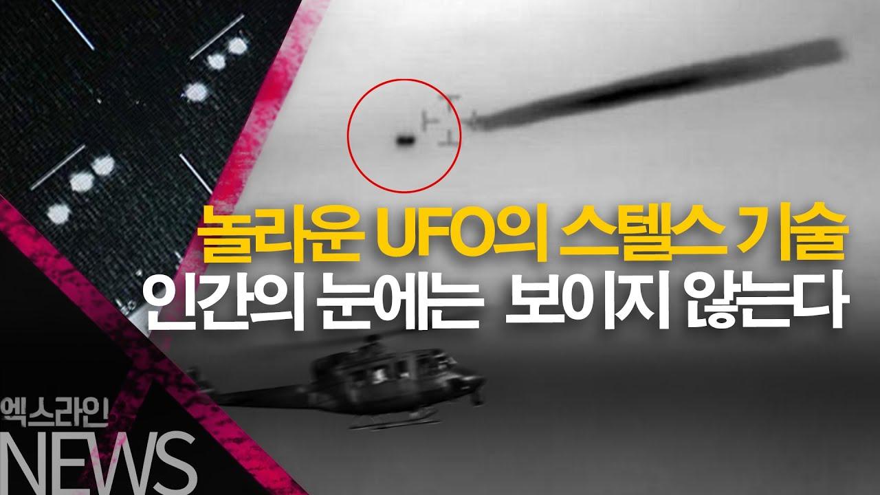 [최신뉴스] 놀라운 UFO의 스텔스 기술, 인간의 눈에는 보이지 않는다