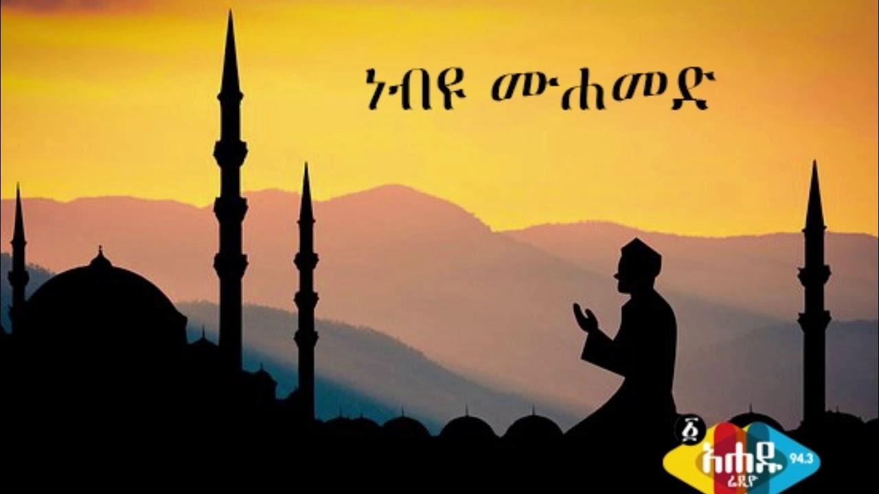 ነብዩ ሙሐመድ Ahadu Radio 94.3