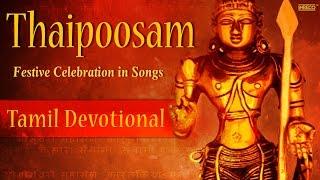Lord Murugan Tamil Devotional Songs | Thaipoosam Festival 2017 | Latest Tamil Devotional Songs