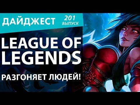 видео: league of legends. Разгоняет людей! Новостной дайджест №201