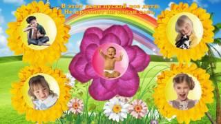 Красивое и прикольное поздравление с днем защиты детей!!!