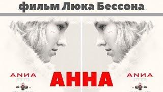 Анна - Русский Трейлер HD (2019)