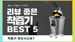착즙기 찾으시나요? 상품리뷰기반 착즙기 추천 BEST …
