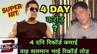 Race 3 4th Day Collection, 4 दिन में तहलका, Salman Khan Make records, Race 3 Collection