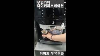 무인카페 디이커피스테이션( DE Coffee Stati…