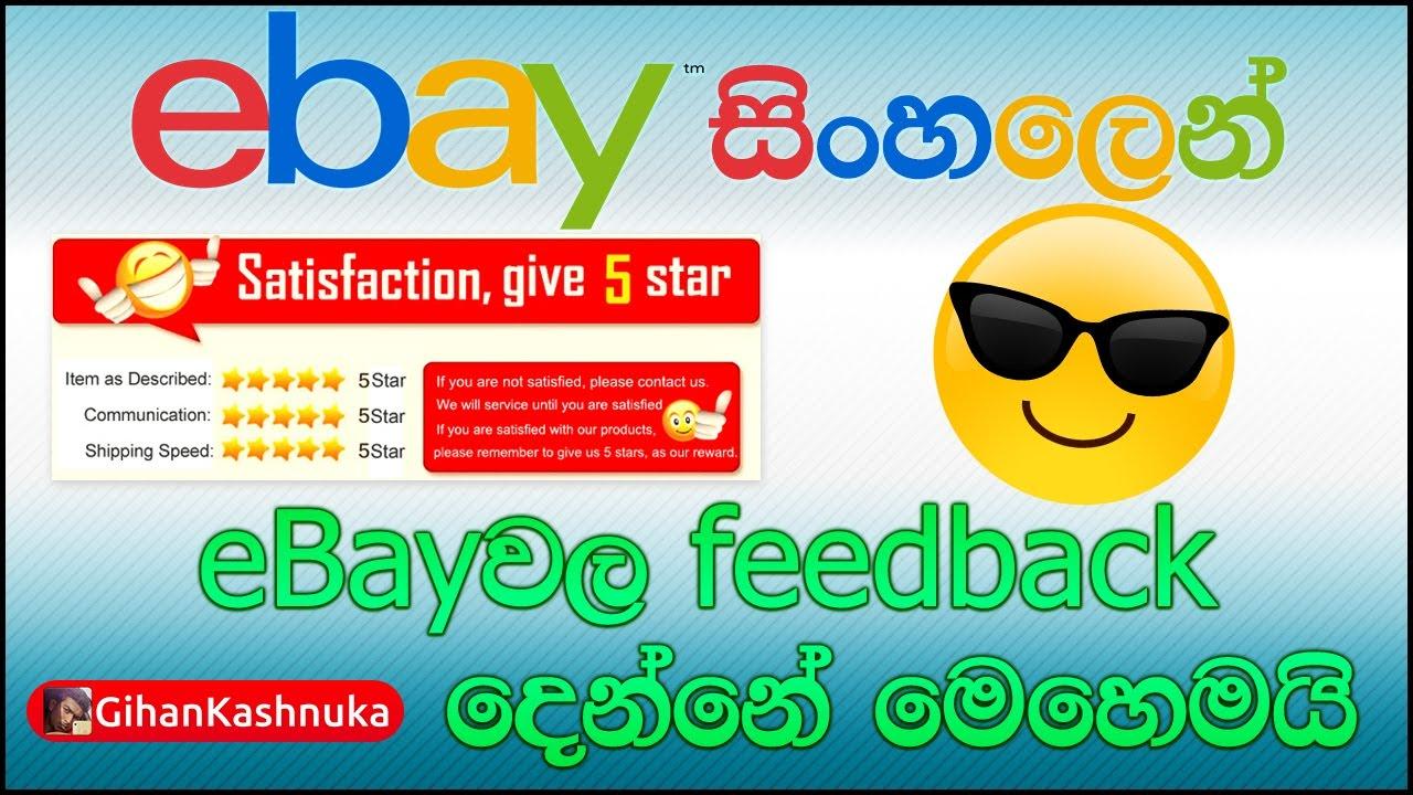 සිංහල Video Tutorials : How to Leave Feedback on eBay (Sinhala ...