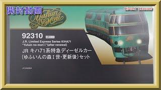 【開封動画】Nゲージ TOMIX 92310 キハ71系特急ディーゼルカー(ゆふいんの森1世・更新後)(2020年5月再生産品)【鉄道模型】
