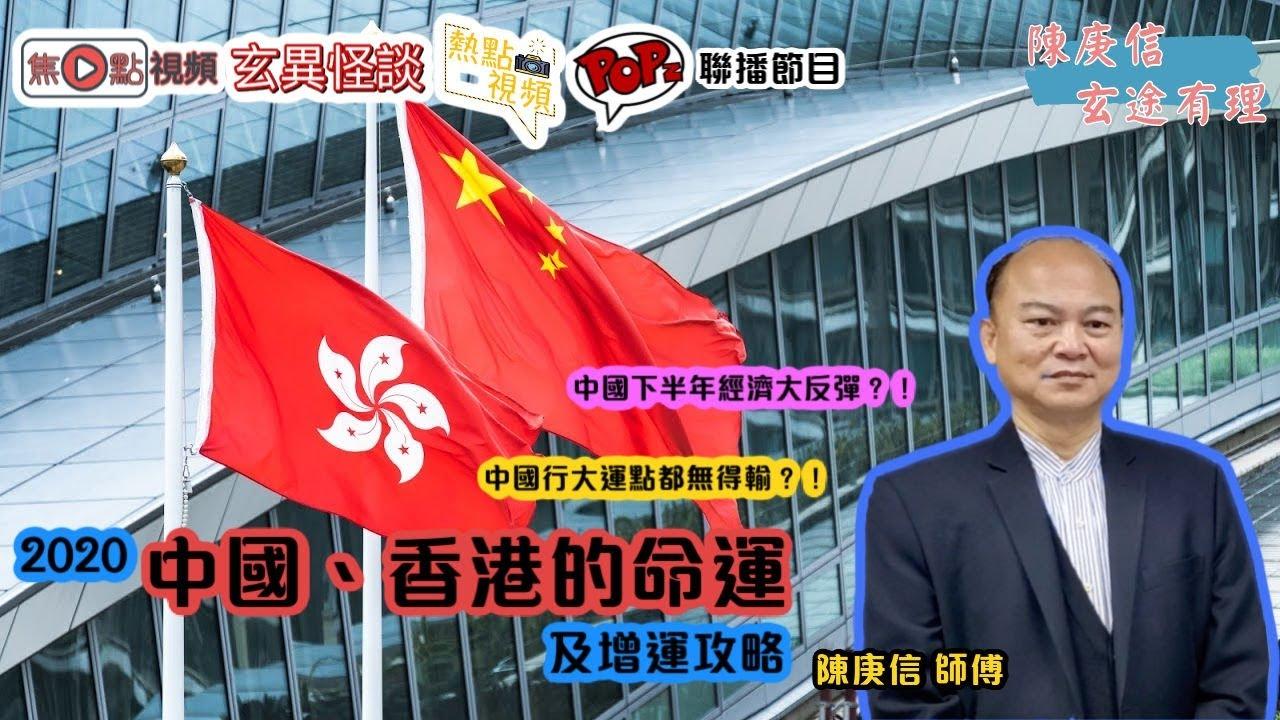 【合集】中國的命運預測及香港人增運自救手冊《陳庚信玄途有理 節錄》 - YouTube
