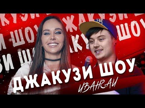 Ивангай в Джакузи шоу у Насти Flash   Разбор YouTube EEONEGUY