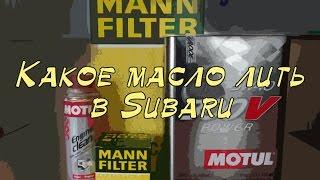 Какое масло лить в Subaru