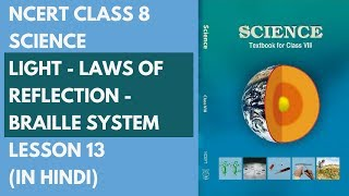 NCERT Class 8 Science - Light - Lesson 13 (in Hindi) Complete Course