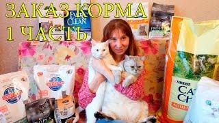 корм для кошек Большой заказ / Часть 1