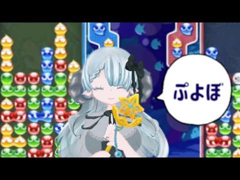 【ぷよぷよeスポーツ】おはようぷよぷよひつじ【ぷよぷよテトリス2】