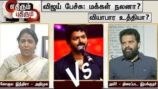 விஜய் பேச்சு: மக்கள் நலனா? வியாபார உத்தியா? | Bigil Vijay | எதிரும்... புதிரும்... | Vijay Speech
