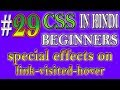 CSS Beginners In Hindi #29 - Special Effects On Link-Visited-Hover