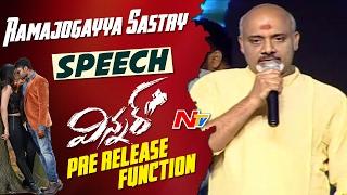 Ramajogayya Sastry Speech @ Winner Movie Pre Release Function || Sai Dharam Tej, Rakul Preet