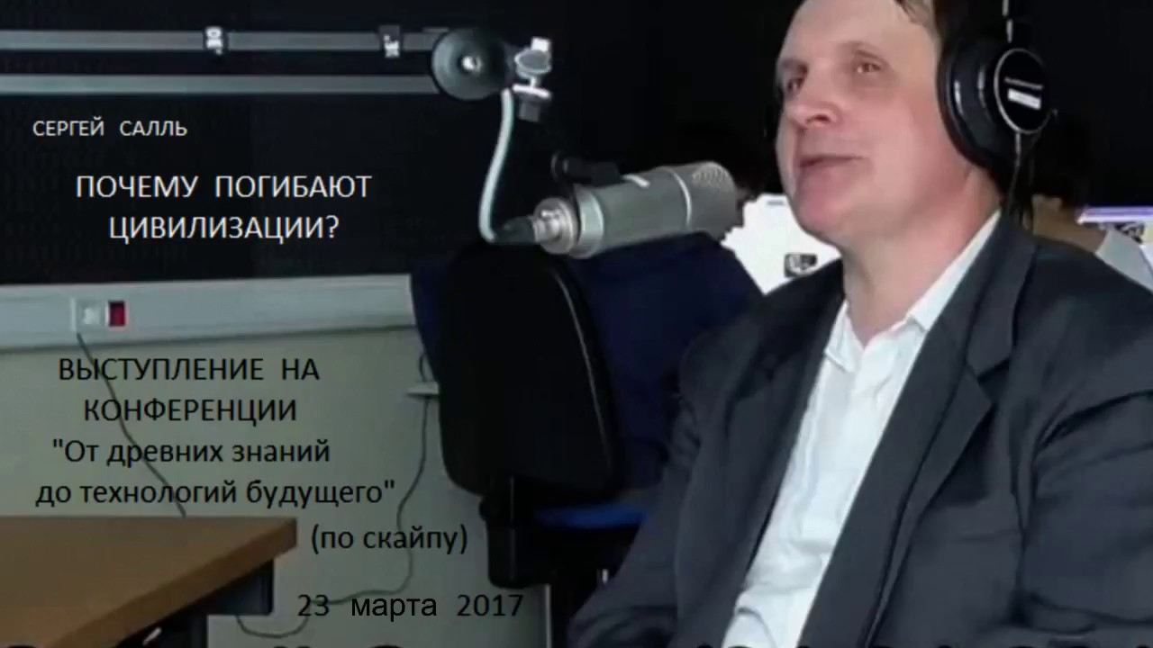 Картинки по запросу Сергей Салль Последнее Видео 2017 Почему Погибают Цивилизации Куда Движется Россия