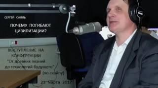 Сергей Салль: Почему Погибают Цивилизации (22.03.2017)