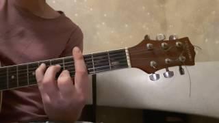 Урок на гитаре. Инкогнито - Тень аккорды.Обучение.