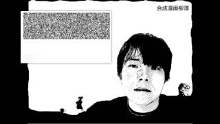 Ryoji Ikeda Supercodex(池田亮司):合成漫画柳澤