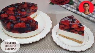 БЕЗ ДУХОВКИ Торт с Ягодами Приготовьте Обязательно SUBTITLES