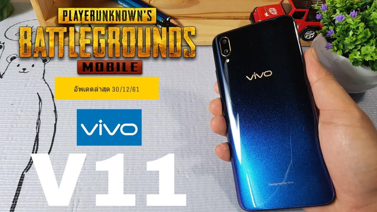 VIVO V11 เล่นเกมส์ PUBG MOBILE อัพเดตล่าสุด 30/12/61