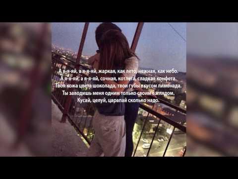 Мот - Капкан (Lyrics, Текст Песни) - YouTube
