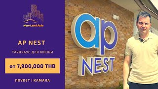 Недвижимость на Пхукете Купить таунхаус на Пхукете Недвижимость Таиланда Купить дом на Пхукете
