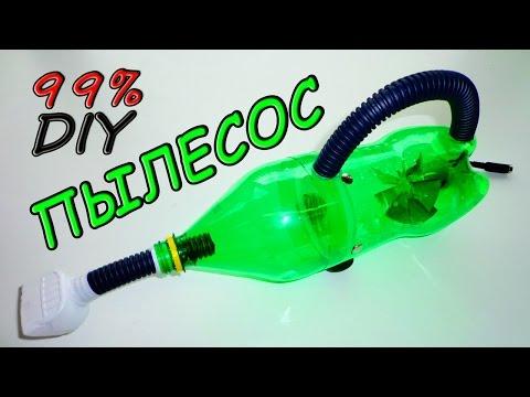 видео: Как сделать пылесос из бутылки своими руками? / how to make the vacuum cleaner out of the bottle?