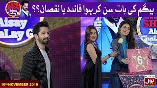 Talash Film Cast Playing Briefcase Segment in Game Show Aisay Chalay Ga with Danish Taimoor