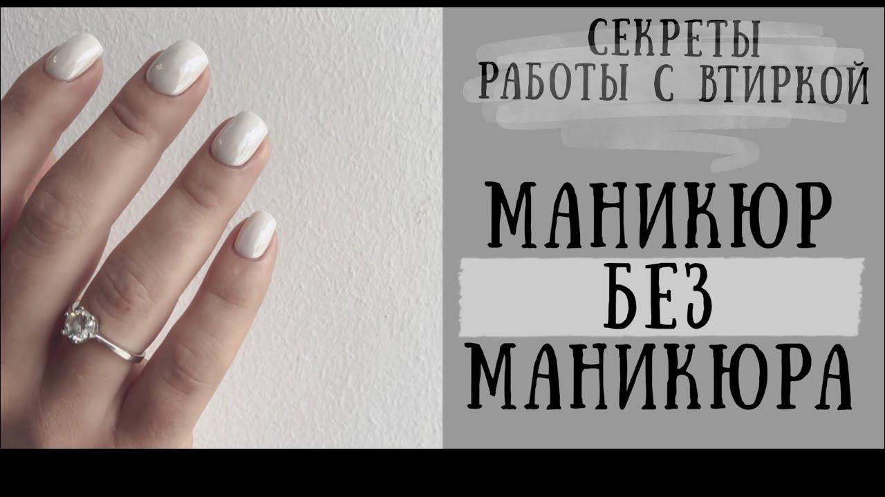 МАНИКЮР БЕЗ МАНИКЮРА/СЕКРЕТЫ РАБОТЫ С ВТИРКОЙ/ДО и ПОСЛЕ/РАБОТА С КЛИЕНТОМ/LUXIO
