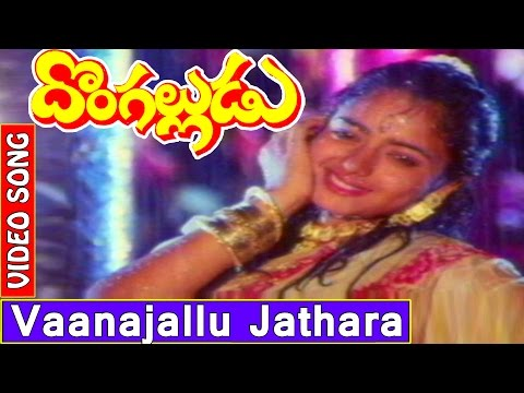 Donga Alludu Telugu Movie Songs | Vaanajallu Jathara Video Song | Suman, Soundarya | V9videos