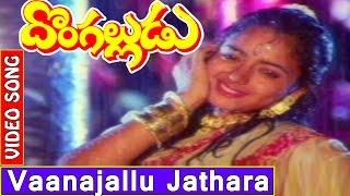 Donga Alludu Telugu Movie Songs | Vaanajallu Jathara Video Song | Suman, Soundarya | V9videos