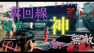 GTA界の神が雑魚どもに早めのおと死だまをプレゼント!【GTA5オンライン】【無敵】 thumbnail
